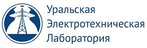 Уральская электротехническая лаборатория